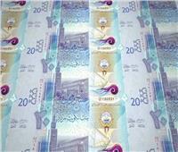 ارتفاع سعر الدينار الكويتي في منتصف تعاملات الأربعاء 20 أكتوبر
