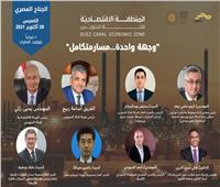 اقتصادية قناة السويس: رؤساء شركات عالمية ومستثمرون أجانب في فعالية «مسار متكامل.. وجهة واحدة»
