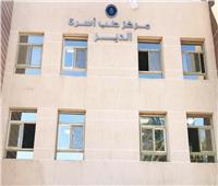 هيئة الرعاية الصحية تعلن تشغيل مركز طب أسرة الدير بالأقصر