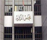 تعرف على اختصاصات الجمعية العمومية للفتوى والتشريع بمجلس الدولة