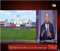 «الديهي»: رؤية الرئيس السيسي لمفهوم الأمن تتحقق بالوعي والتدريب