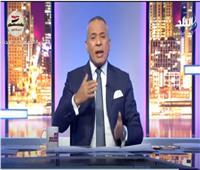 أحمد موسى: وكيل البرلمان طالب السفراء الجدد باتخاذ موقف تجاه قضية سد النهضة  فيديو