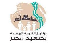 تقرير حول برنامج تنمية صعيد مصر |فيديو