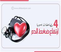 إنفوجراف| 4 مضاعفات يسببها ارتفاع ضغط الدم
