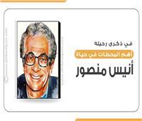 إنفوجراف| في ذكرى رحيله.. أهم المحطات في حياة أنيس منصور