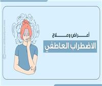 إنفوجراف| أعراض وعلاج الاضطراب العاطفي