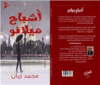 «أشباح ميلانو».. رواية جديدة للكاتب «محمد زيان»