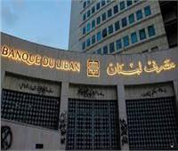 مصرف لبنان يعقد اجتماع «إيجابي» مع صندوق النقد