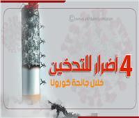 إنفوجراف  4 أضرار للتدخين خلال جائحة كورونا