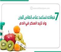 إنفوجراف  7 فواكه تساعد على إنقاص الوزن ولا تزيد السكر في الدم