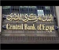 البنك المركزي يؤجل طرح أذون الخزانة لـ«الاثنين المقبل»