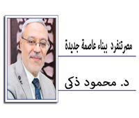 مصر   تنفرد  ببناء عاصمة جديدة