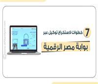 إنفوجراف|7 خطوات لاستخراج توكيل عبر بوابة مصر الرقمية