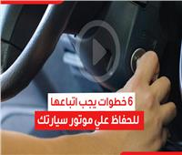 6 خطوات يجب اتباعها للحفاظ على «موتور سيارتك»