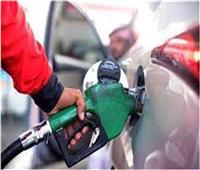 لمالكي السيارات.. أسعارالبنزين بمحطات الوقوداليوم الأحد 24 أكتوبر