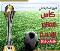 إنفوجراف| الفرق المشاركة في كأس العالم للأندية بالإمارات 2021