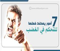 إنفوجراف| 7 أمور يمكنك فعلها للتحكم في الغضب