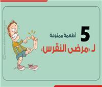 إنفوجراف| 5 أطعمة ممنوعة لمرضى النقرس