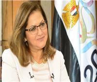 وزيرة التخطيط: برنامج الإصلاح الاقتصادي يركز على رفع القدرة الإنتاجية