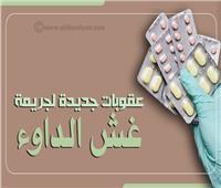 إنفوجراف  عقوبات جديدة لجريمة غش الدواء