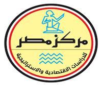 الأربعاء.. انطلاق مؤتمر مصر للدراسات الاقتصادية