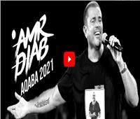 عمرو دياب ينشر فيديو من حفله الأخير بالأردن