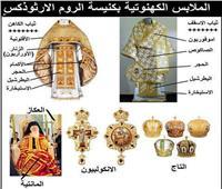 الزي الكهنوتي.. مدلولاته وطقوسه في كنيسة «الروم الأرثوذكس»