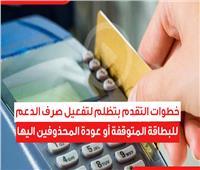 خطوات تقديم تظلم لاستعادة صرف دعم بطاقة التموين المتوقفة