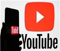 فرض عقوبات.. «يوتيوب» يعلن عن تغييرات في سياسته