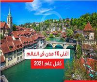 أغلى 10 مدن فى العالم خلال عام 2021