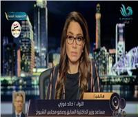 خالد فوزي: إنجازات الدولة المصرية جاءت نتيجة تكاتف جميع الأجهزة | فيديو