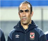 عبد الحفيظ يحذر لاعبي الأهلي من الاعتراض لعدم المشاركة