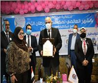 «محافظ قنا» يشهد الاحتفال باليوم العالمي لمكافحة سرطان الثدي