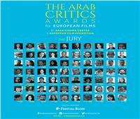 إعلان الأفلام المرشحة لجوائز النقاد العرب للأفلام الأوروبية