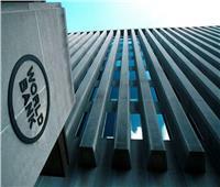 البنك الدولي يوافق على قرض بقيمة 360 مليون دولار لتمويل التنمية بمصر