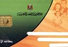 9 خطوات لنقل بطاقة التموين الذكية من محافظة إلى أخرى
