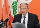 الرئيس اللبناني يعلق جلسات البرلمان.. ويعرقل التجديد له لولاية ثالثة