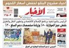 أخبار الأربعاء| الرقابة الإدارية تفاجئ شركات السياحة في القاهرة و7 محافظات