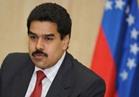 الاتحاد الأوروبي يوافق على فرض حظر على تصدير الأسلحة إلى فنزويلا