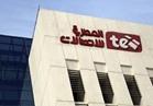 المصرية للاتصالات تعلن عن نتائجها المالية 15 مايو