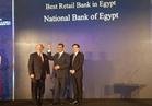 البنك الأهلي يحصل على جائزة أفضل الخدمات المصرفية للأفراد لعام