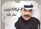 """عبد الله الرويشد ومحمد عبده مفاجأة """"تسلم عليك"""""""