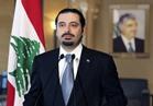 الحريري: سأرحل حال رفض إيران وحزب الله للتوازن السياسي