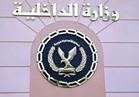 الداخلية تحذر من نشر أخبار كاذبة بشأن وقوع تفجيرات بعدة كنائس