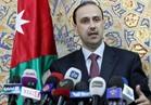 الأردن: نتضامن مع الحكومة والشعب المصري في مواجهة الإرهاب