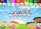 افتتاح ملتقى بكرة أحلى لذوي الاحتياجات الخاصة بقصر الأمير طاز