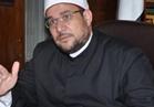 وزير الاوقاف يتبنى مقترح الدعاة بالمحاكمة السريعة للإرهابيين .. ويزور إمام مسجد الروضة