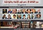 وزير الثقافة يفتتح قافلة ثقافية ببني سويف
