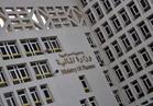 وزارة المالية: موازنة العام المقبل تستهدف تحقيق فائض أولي يصل لـ0.3%