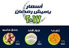 إنفوجرافيك .. أسعار ياميش رمضان في منافذ التموين
